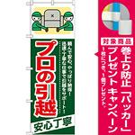 のぼり旗 (GNB-342) プロの引越 安心丁寧 [プレゼント付]