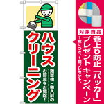 のぼり旗 (GNB-347) ハウスクリーニング [プレゼント付]