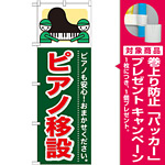 のぼり旗 (GNB-351) ピアノ移設 [プレゼント付]