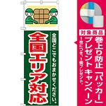 のぼり旗 (GNB-353) 全国エリア対応 [プレゼント付]