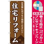 のぼり旗 (GNB-360) 住宅リフォーム [プレゼント付]