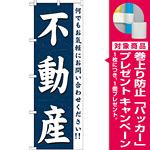 のぼり旗 (GNB-361) 不動産 [プレゼント付]