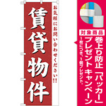 のぼり旗 (GNB-362) 賃貸物件 [プレゼント付]
