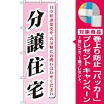 のぼり旗 (GNB-364) 分譲住宅 只今好評発売中 [プレゼント付]
