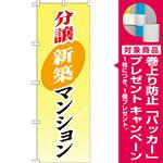 のぼり旗 (GNB-367) 分譲新築マンション [プレゼント付]