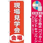 のぼり旗 (GNB-369) 現場見学会会場 [プレゼント付]