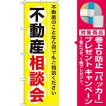 のぼり旗 (GNB-370) 不動産相談会 [プレゼント付]