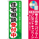 のぼり旗 (GNB-372) 住宅相談受付中 [プレゼント付]
