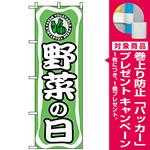 のぼり旗 (704) 野菜の日 [プレゼント付]