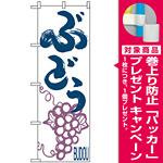 のぼり旗 (707) ぶどう 白地/筆文字 [プレゼント付]