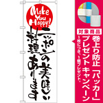 のぼり旗 (7097) ニッポンの美味しい料理あります [プレゼント付]