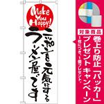 のぼり旗 (7098) ニッポンを元気にするラーメン屋です [プレゼント付]
