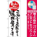 のぼり旗 (7100) ニッポンを元気にする焼肉屋です [プレゼント付]