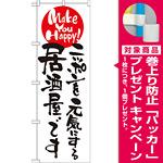 のぼり旗 (7101) ニッポンを元気にする居酒屋です [プレゼント付]