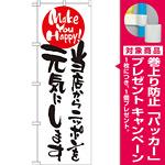 のぼり旗 (7104) 当店からニッポンを元気にします [プレゼント付]