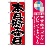 のぼり旗 (713) 本日特売日 [プレゼント付]