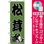 のぼり旗 (716) 松茸 イラスト [プレゼント付]