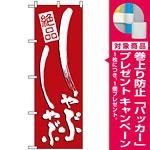 のぼり旗 (731) しゃぶしゃぶ [プレゼント付]