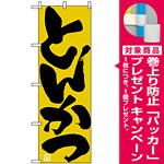 のぼり旗 (732) とんかつ 黄色/黒地 [プレゼント付]