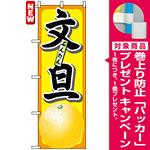 のぼり旗 (7402) 文旦 [プレゼント付]