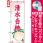 のぼり旗 (7406) 清水白桃 [プレゼント付]