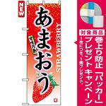 のぼり旗 (7408) あまおう [プレゼント付]