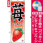 のぼり旗 (7409) 苺 [プレゼント付]