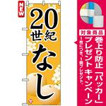 のぼり旗 (7411) 20世紀なし [プレゼント付]