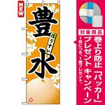 のぼり旗 (7413) 豊水 [プレゼント付]