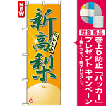 のぼり旗 (7414) 新高梨 [プレゼント付]