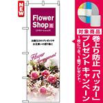 のぼり旗 (7416) Flower Shop フラワーショップ [プレゼント付]