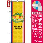 のぼり旗 (7424) タイ料理専門 [プレゼント付]