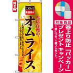 のぼり旗 (7429) 当店自慢のオムライス こだわり厳選素材 [プレゼント付]