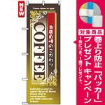 のぼり旗 (7430) COFFEE 当店自慢のこだわり [プレゼント付]