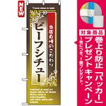 のぼり旗 (7435) ビーフシチュー [プレゼント付]