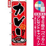 のぼり旗 (7437) カレー 絶品 赤地/黒文字 [プレゼント付]