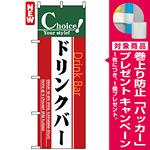 のぼり旗 (7438) ドリンクバー Choice Your style Drink Bar [プレゼント付]