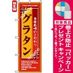 のぼり旗 (7445) グラタン [プレゼント付]