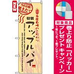 のぼり旗 (7449) アップルパイ [プレゼント付]