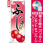 のぼり旗 (7453) ふじ [プレゼント付]