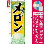 のぼり旗 (7455) 美味しいメロン [プレゼント付]