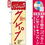 のぼり旗 (7459) クレープ It is delicious time [プレゼント付]