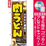 のぼり旗 (7473) 肉うどん [プレゼント付]