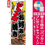 のぼり旗 (7476) ジャンボお好み焼き [プレゼント付]