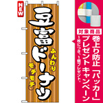 のぼり旗 (7477) 豆富ドーナツ [プレゼント付]