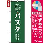 のぼり旗 (7481) パスタ PASTA グリーン地 [プレゼント付]