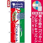 のぼり旗 (7482) パスタランチ PASTA LUNCH イタリア国旗柄 [プレゼント付]