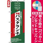 のぼり旗 (7485) パスタランチ 当店自慢のこだわり 特製 [プレゼント付]