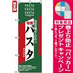 のぼり旗 (7486) 当店自慢のこだわり 特製 パスタ [プレゼント付]