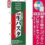 のぼり旗 (7487) 生パスタ [プレゼント付]